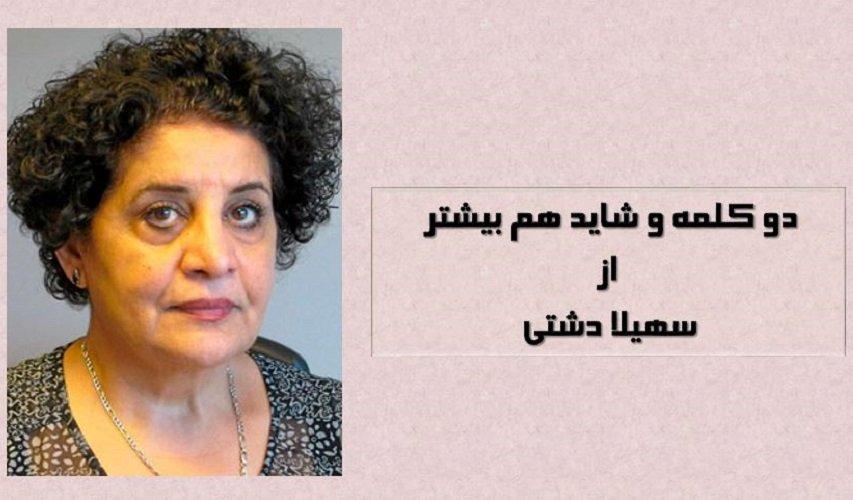 سهیلا دشتی: دو کلمه و شاید هم بیشتر