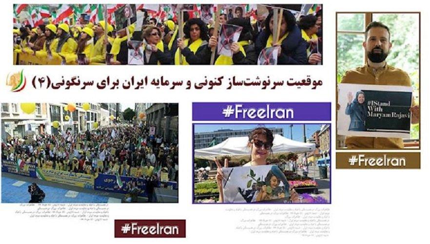 موقعیت سرنوشتساز کنونی و سرمایهٔ ایران برای سرنگونی(۴)