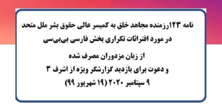 نامه ۱۲۳ رزمنده مجاهد خلق به کمیسر عالی حقوق بشر ملل متحد