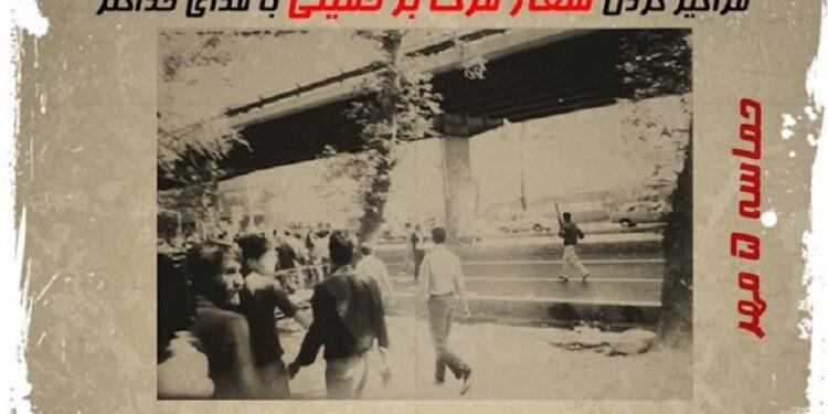 ۵ مهر؛ روزی که مجاهدین، شعار «مرگ بر خمینی» را در ایران طنینانداز کردند