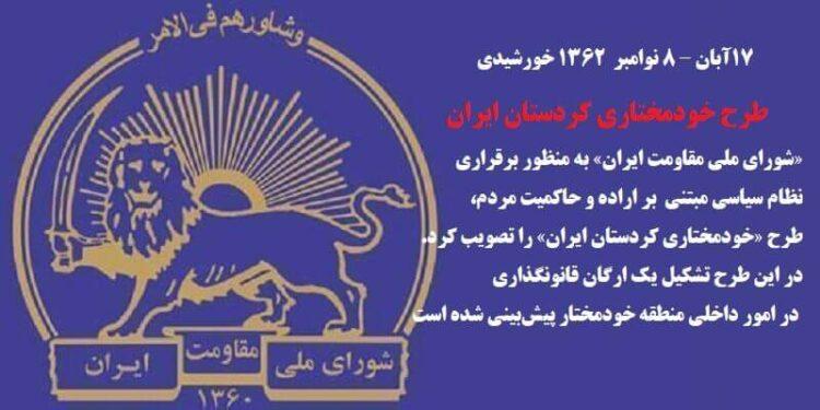 سالروز تصویب طرح خودمختاری کردستان ایران در شورای ملی مقاومت