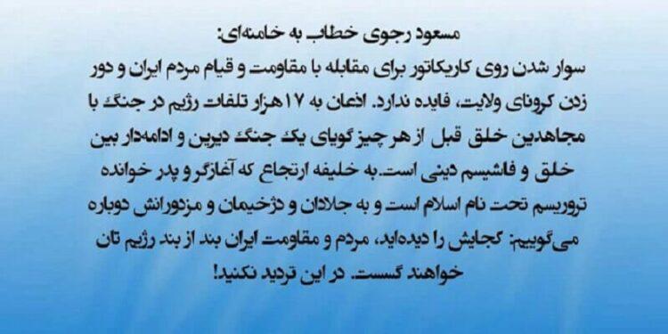 سخنرانی ولیفقیه هراسان ارتجاع در روز انتخابات آمریکا – مسعود رجوی: مردم و مقاومت ایران بند از بند رژیم تان خواهند گسست