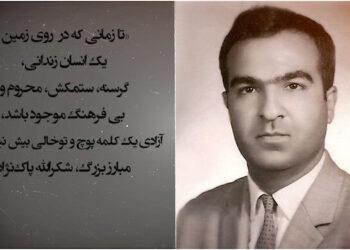 سالروز شهادت شکرالله پاکنژاد؛ از رشیدترین فرزندان مبارز ایران