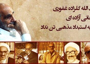 علی گلزاده غفوری ـ روحانی آزادهای که به استبداد مذهبی تن نداد