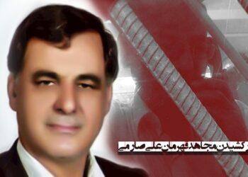 یاد قهرمان ملی، اسطوره مقاومت و پایداری، علی صارمی گرامی باد