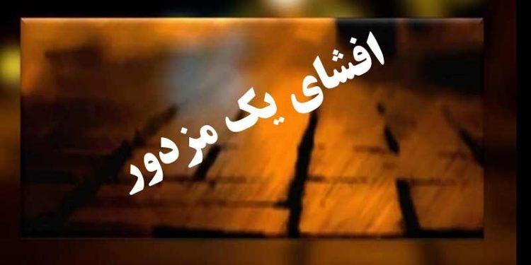 افشای یک مزدوربه نام منصور براهویی