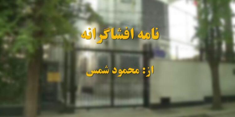 نامه افشاگرانه از محمود شمس