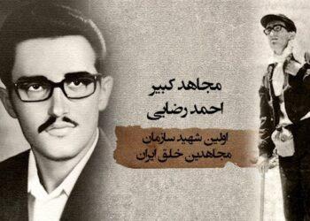 ۱۱بهمن سالروز شهادت احمد رضایی اولین شهید مجاهد خلق