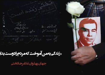 ۱۷دی یادآور شهادت بلندآوازهترین قهرمان ورزشی ایران، غلامرضا تختی