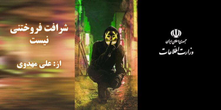 شرافت فروختنی نیست- نامه افشاگرانه علی مهدوی