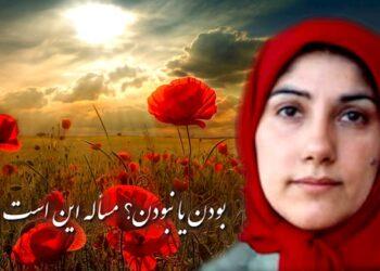 اول اسفند ۷۴ ـ سالروز شهادت زهرا رجبی ـ شهید بزرگ حقوق پناهندگان