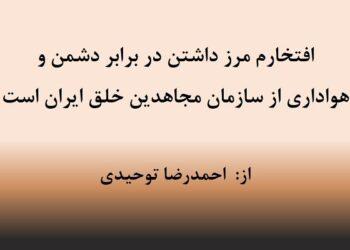 افتخارم مرز داشتن در برابر دشمن و هواداری از سازمان مجاهدین خلق ایران است