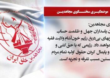 خبرگزاری قضاییه جلادان: حمله و تیراندازی به اماکن نظامی و انتظامی در شوش – سخنگوی مجاهدین