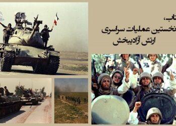 -نبرد آفتاب علیه نیروهای جنگافروز و سرکوبگر رژیم خمینی