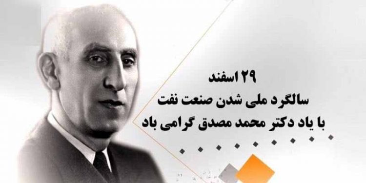 ۲۹اسفند سالروز پیروزی نهضت ملی شدن صنعت نفت به رهبری دکتر مصدق
