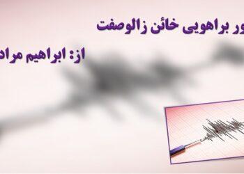 منصور براهویی خائن زالوصفت- از: ابراهیم مرادی