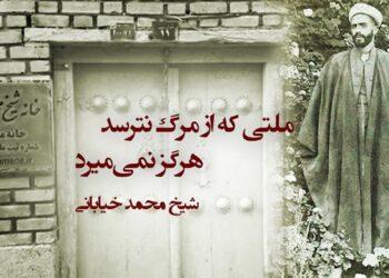 شیخ محمد خیابانی، دردفاع از آزادی و استقلال مردم ایران قیام کرد