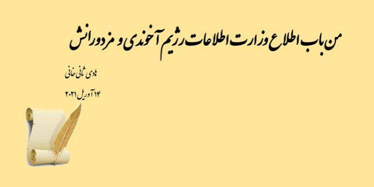 من باب اطلاع وزارت اطلاعات رژیم آخوندی و مزدورانش – هادی ثانیخانی