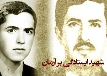 مجید شریف واقفی، شهید ایستادگی برسر آرمان و اصول، دربرابر اپورتونیستهای چپنما
