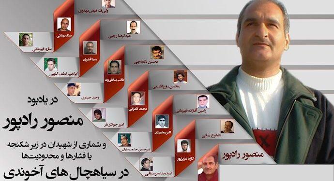 گرامی باد خاطره منصور رادپور و شهادتش در زندانهای دژخیمان خامنهای