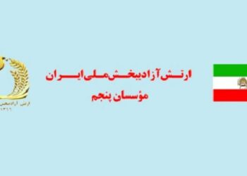 ثبت نام در موسسان پنجم ارتش آزادیبخش ملی ایران: برادر مسعود اسم مرا بنویس