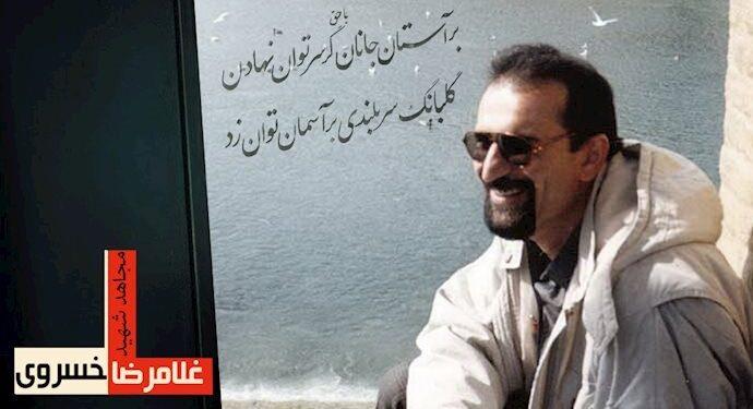غلامرضا خسروی ـ جان شیفتهیی در کوی محبوب دوست