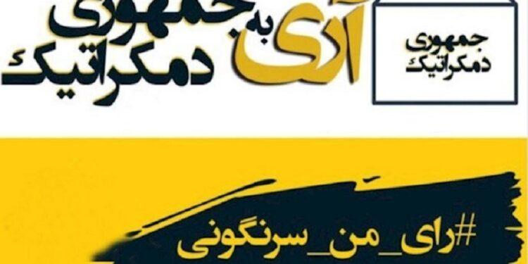 قارقارکهای عمامهدار خامنهای و ذکر خطر مجاهدین
