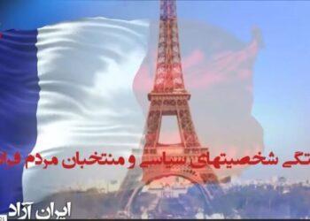 همبستگی شخصیتهای سیاسی و منتخبان مردم فرانسه ـ حمایت از گردهمایی جهانی ایران آزاد