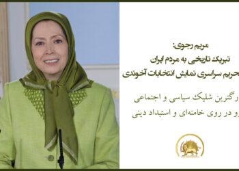 مریم رجوی: تبریک تاریخی به مردم ایران برای تحریم سراسری نمایش انتخابات آخوندی