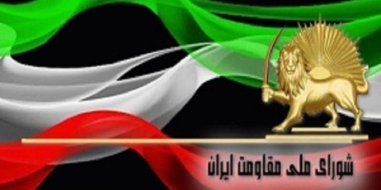 برگزاری اجلاس دو روزه شورای ملی مقاومت ایران