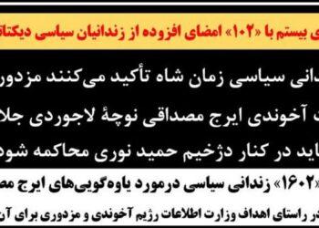 ۱۰۲ زندانی سیاسی زمان شاه تاکید میکنند مزدور نفوذی اطلاعات آخوندی ایرج مصداقی نوچه لاجوردی جلاد اوین باید در کنار دژخیم حمید نوری محاکمه شود