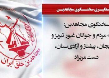 سخنگوی مجاهدین:درود به مردم و جوانان غیور تبریز و آذربایجان پیشتاز و آزادیستان، دست مریزاد