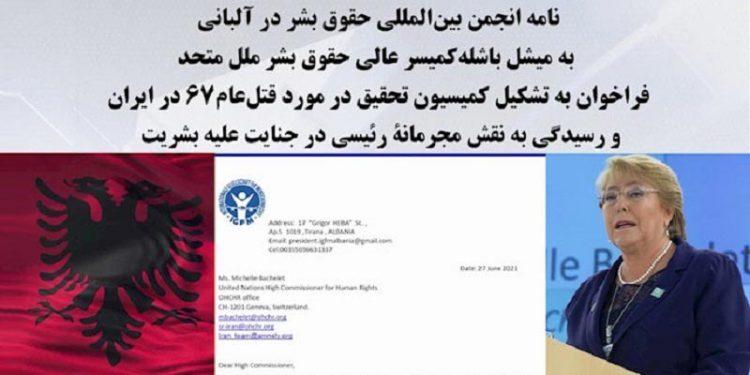 فراخوان انجمن بین المللی حقوق بشر در آلبانی به تشکیل کمیسیون تحقیق درباره قتل عام ۶۷ و رسیدگی به نقش مجرمانهٔ رئیسی