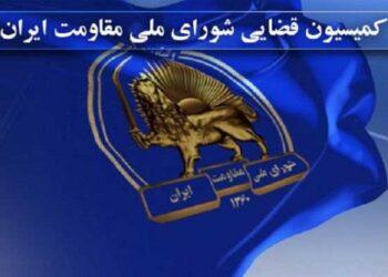 گزارش کمیسیون قضایی شورای ملی مقاومت (شماره۳) انتشار کیفرخواست و بخشی از اسناد پرونده دژخیم حمید نوری توسط دادستانی