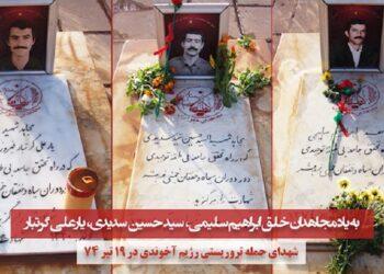 ۱۹ تیر ۷۴ ـ تهاجم تروریستهای رژیم آخوندی به خودروی مجاهدین